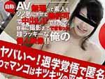 えろもん : 【無修正 素人 ハメ撮り】 女子大生19歳 すみれ 【生】