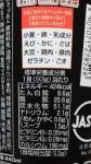エースコック「近畿大学水産研究所監修 近大マグロ使用 中骨だしのまろやか魚介塩ラーメン」