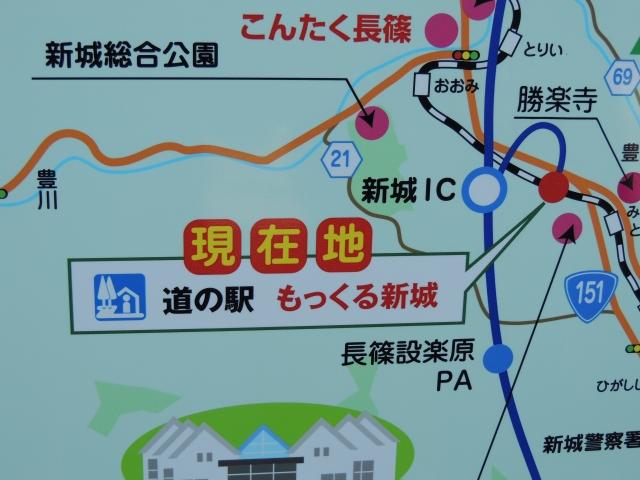N6690道の駅もっくる新城