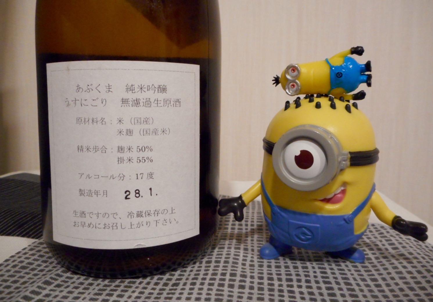 abukuma_funaba2.jpg