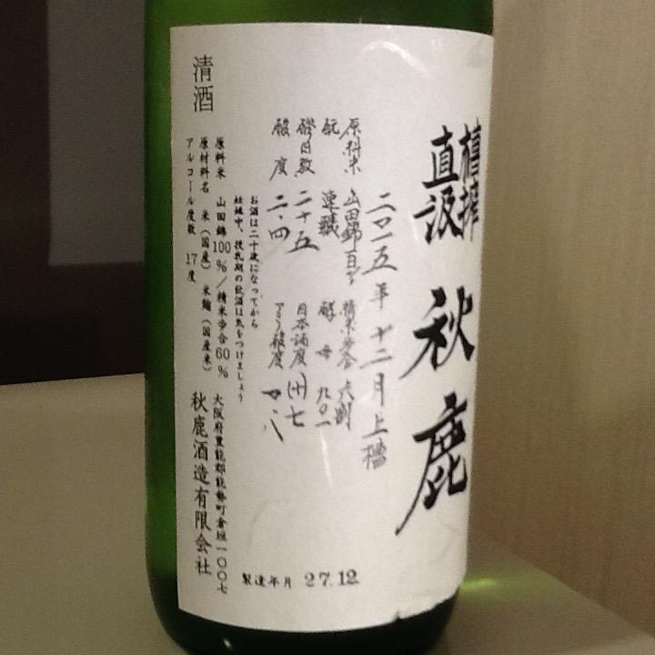 akishika_jungin_jikagumi2.jpg