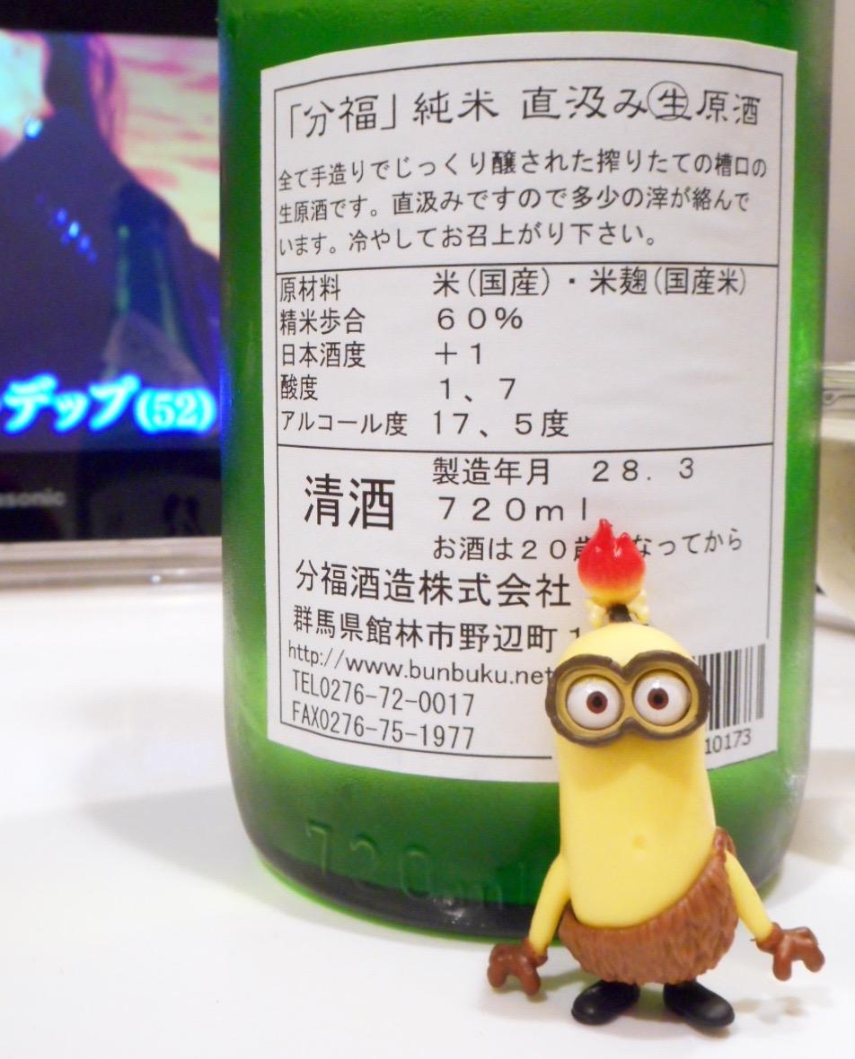 bunpuku_arabashiri2.jpg