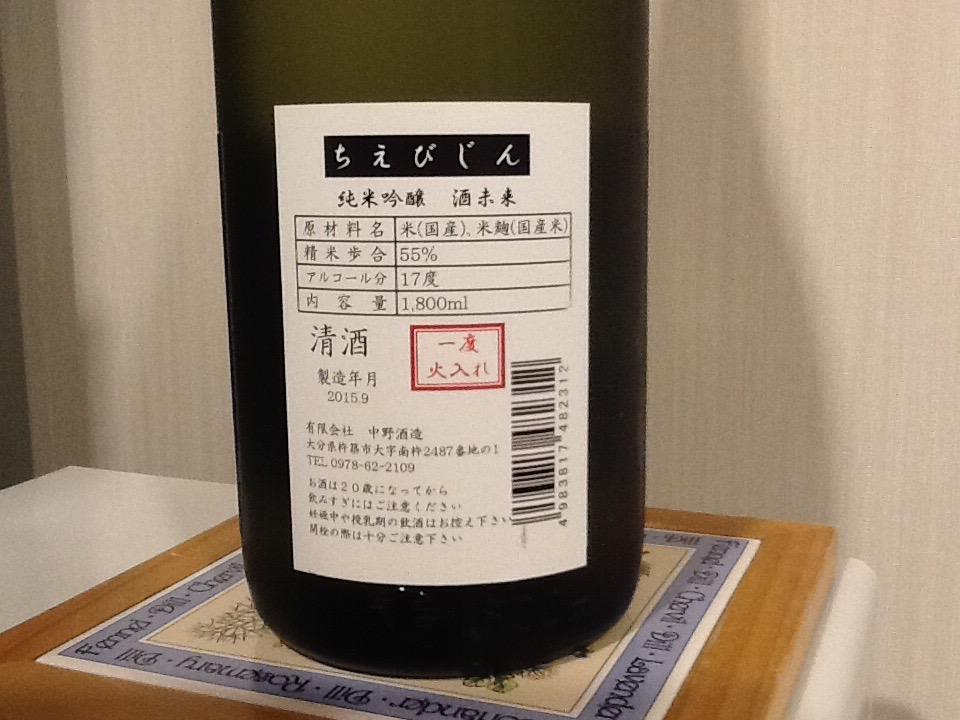 chiebijin_sakemirai2.jpg