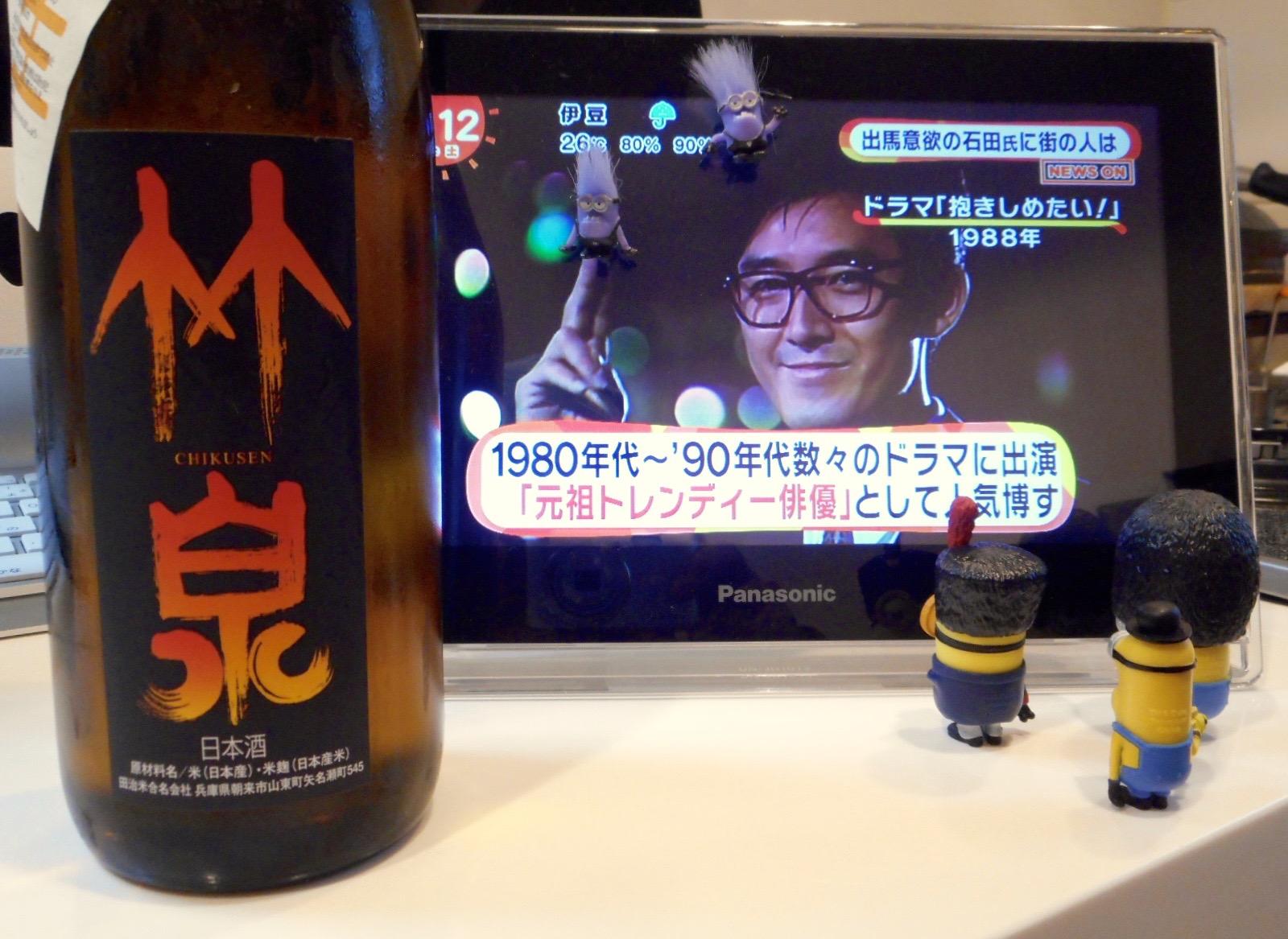 chikusen_omachi55nama1.jpg