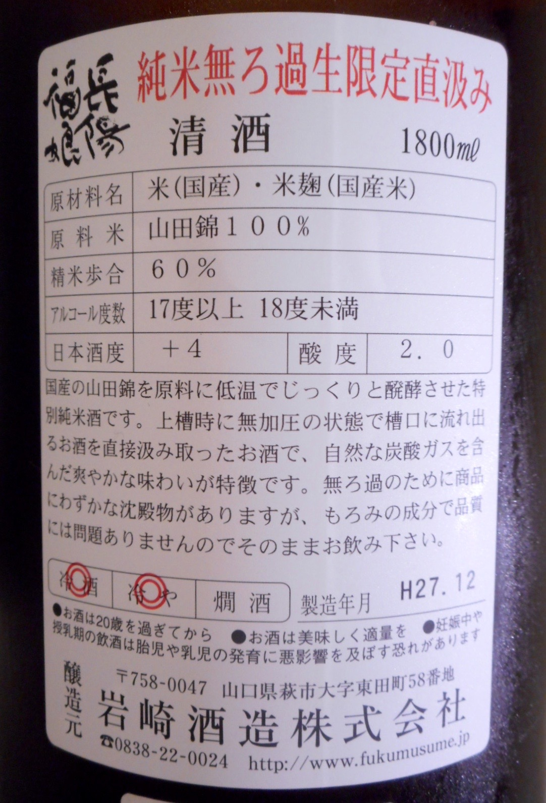chouyoufukumusume_jikagumi_yamada60_3.jpg