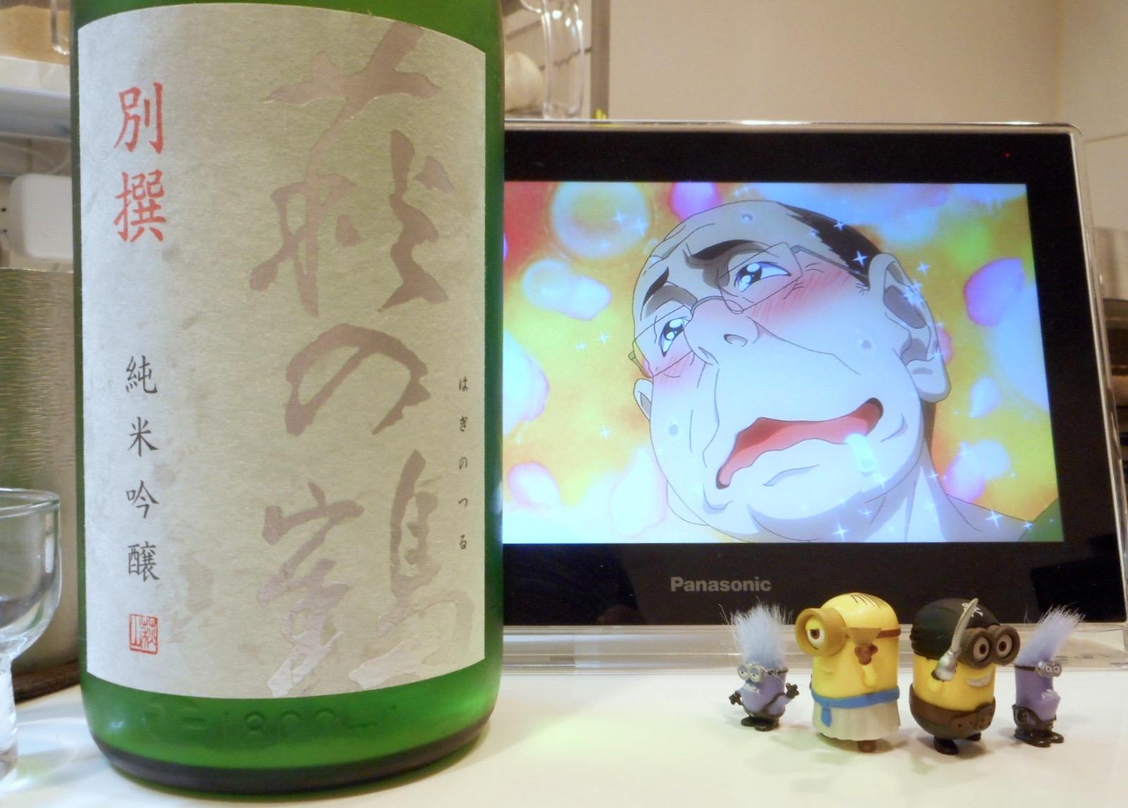 haginotsuru_bessen3.jpg