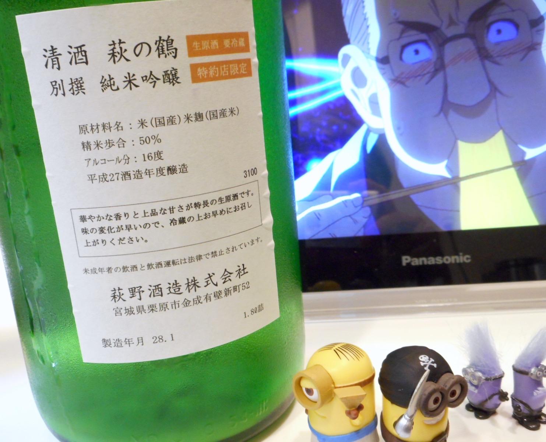 haginotsuru_bessen4.jpg