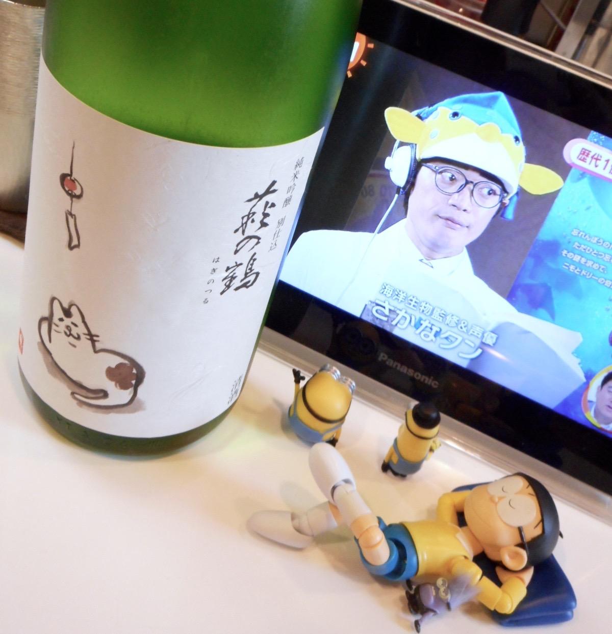 haginotsuru_yusuzumineko2.jpg