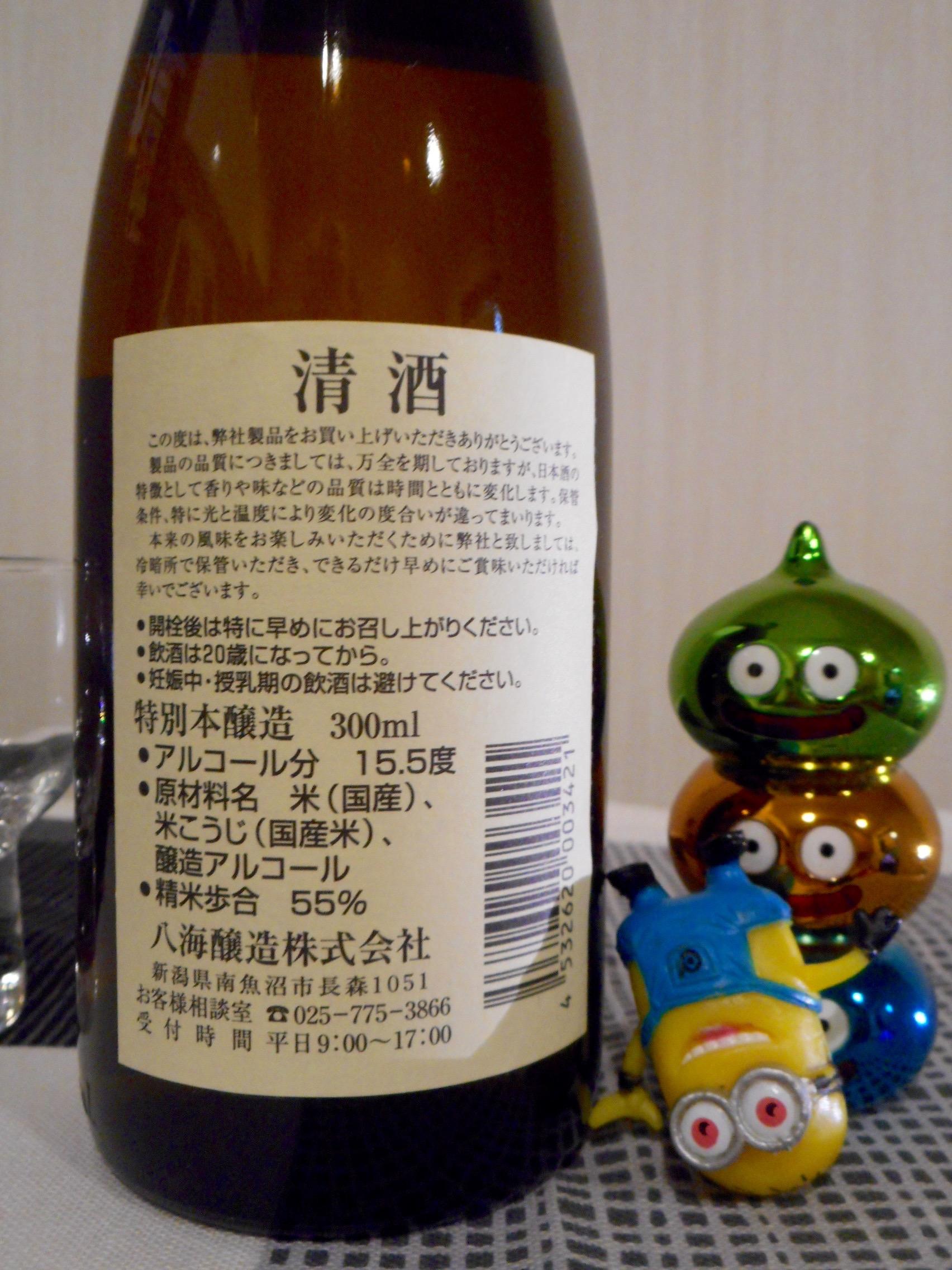 hakkaisan_honjouzou2.jpg