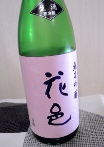 hanamura_jungin_nama1.jpg