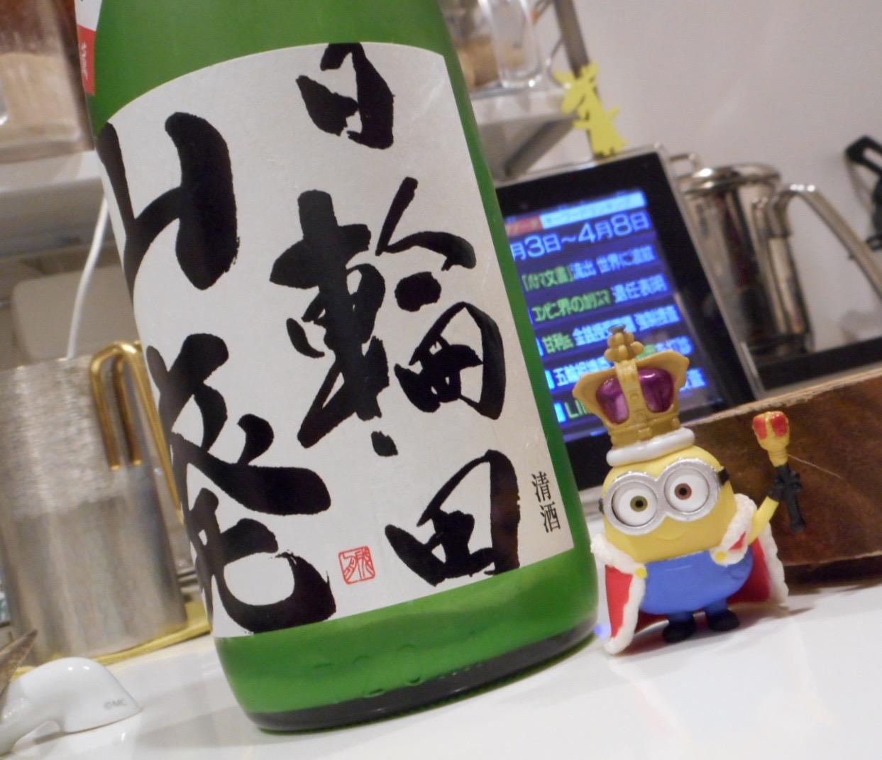 hiwata_junmai_nama1.jpg