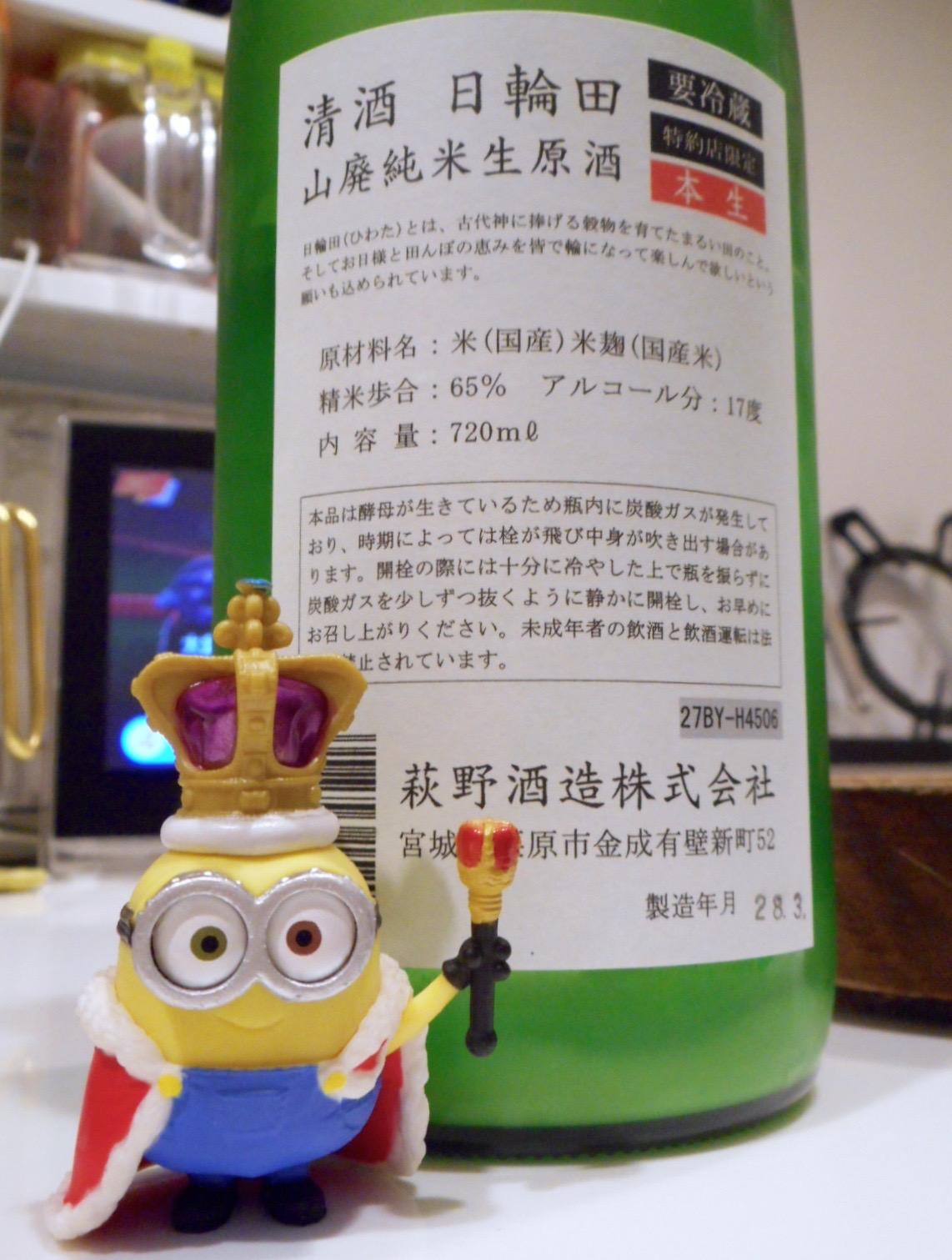 hiwata_junmai_nama2.jpg