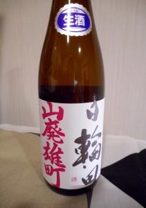 hiwata_omachi65_nama1.jpg