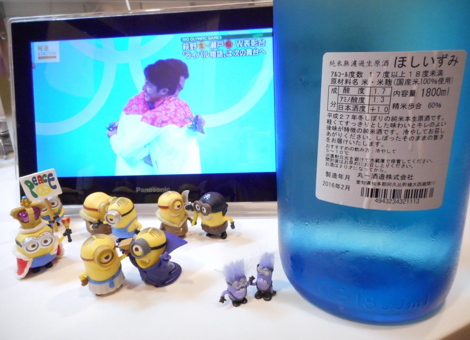 hoshiizumi_junmai_nama27by2.jpg