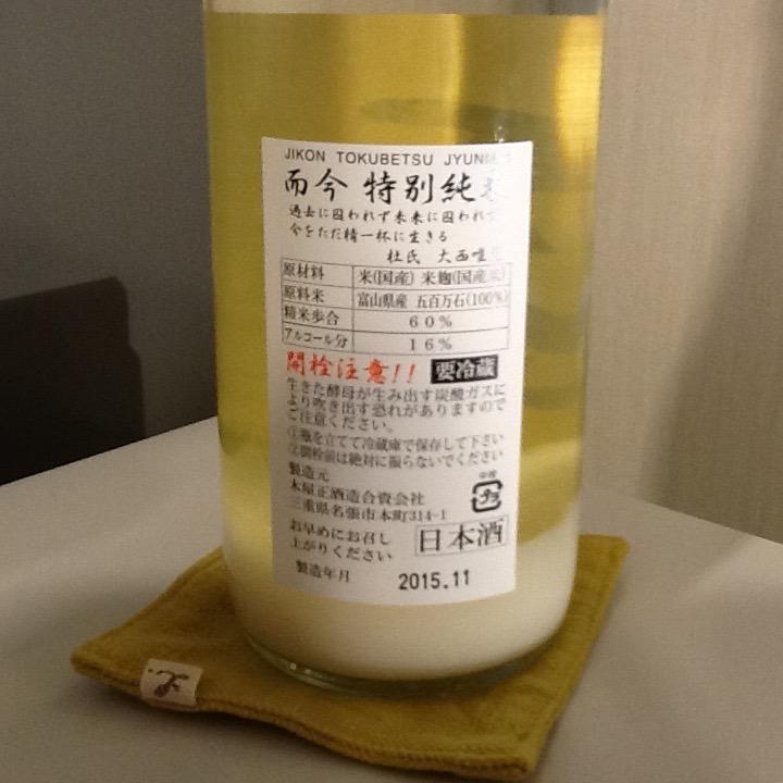 jikon_nigori2.jpg