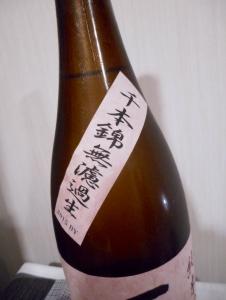 jikon_senbon_nama2.jpg