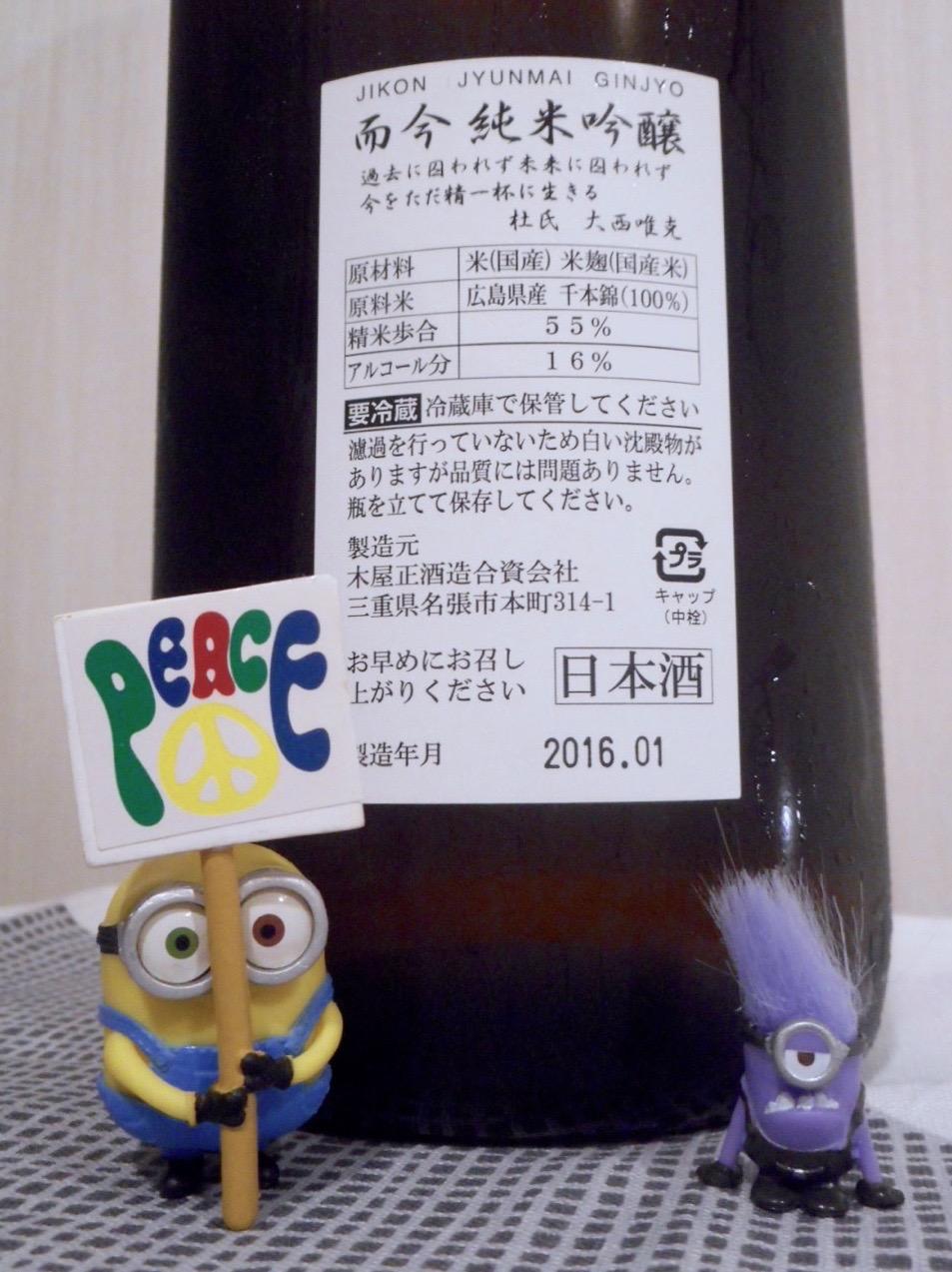 jikon_senbon_nama3.jpg