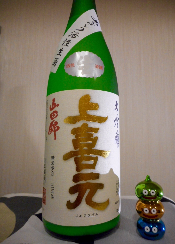joukigen_daiginjou_nigori1.jpg