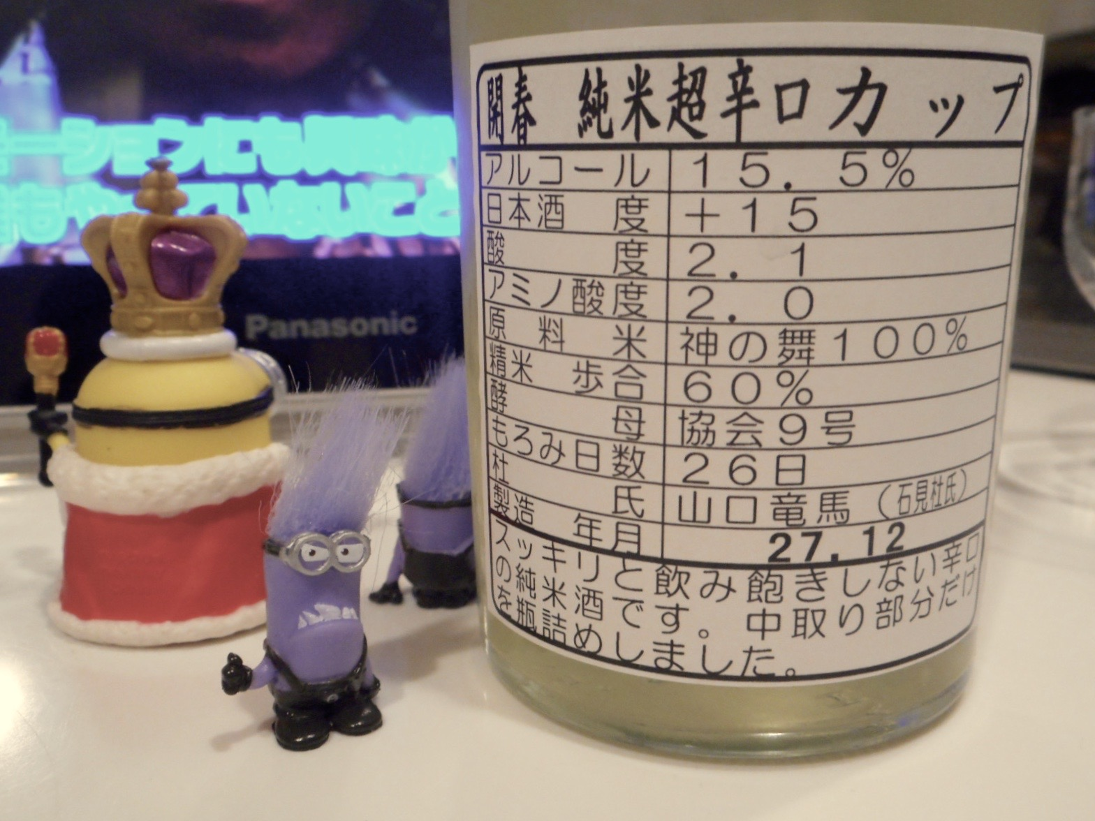 kaishun_cup2.jpg