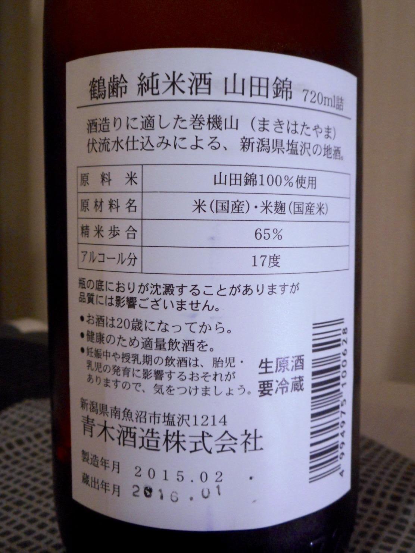kakurei_junmai_yamada2.jpg