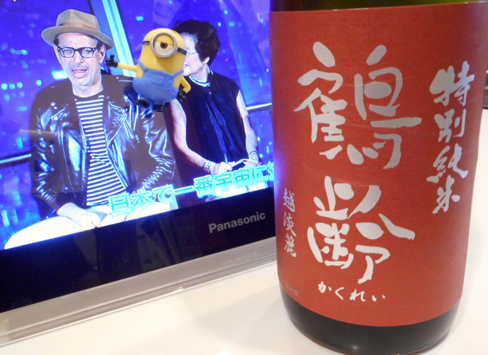 kakurei_tokujun_koshitanrei_nama1.jpg