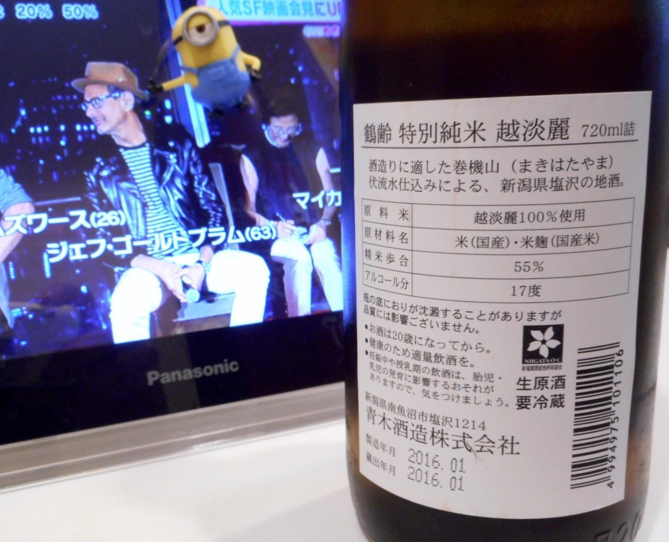 kakurei_tokujun_koshitanrei_nama2.jpg