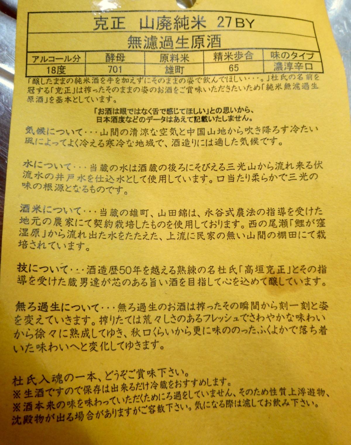 katsumasa_omachi27by4.jpg