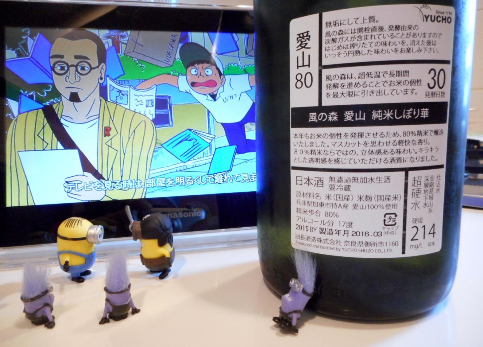 kazenomori_aiyama80_2.jpg