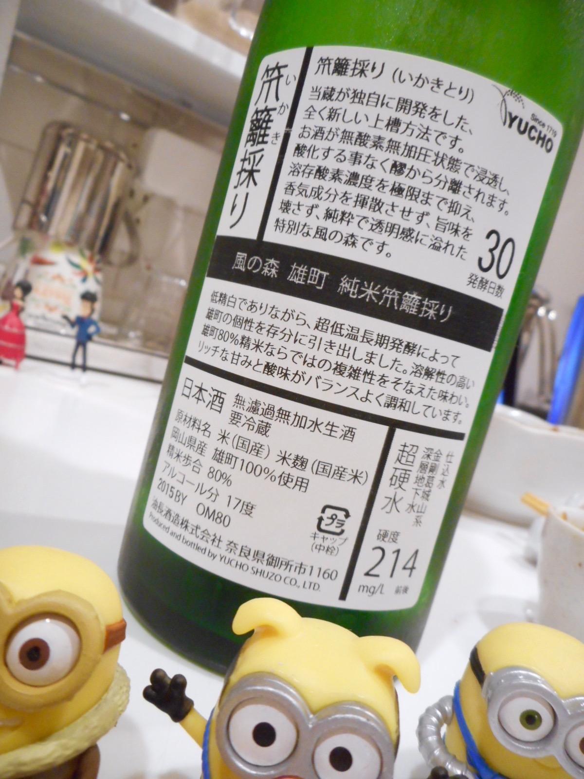 kazenomori_ikakitori_omachi80_27by2.jpg