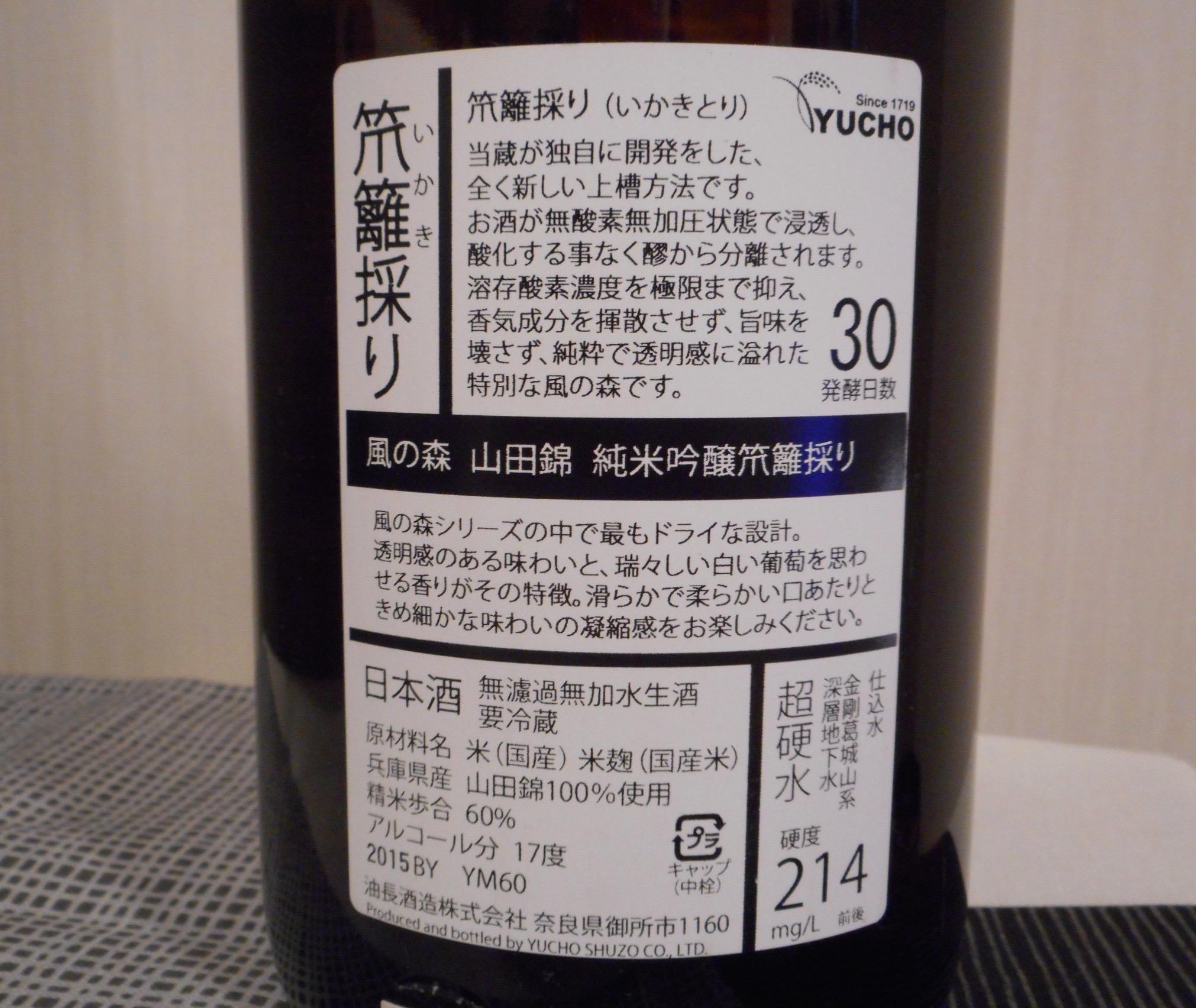 kazenomori_yamada60_ikaki2.jpg