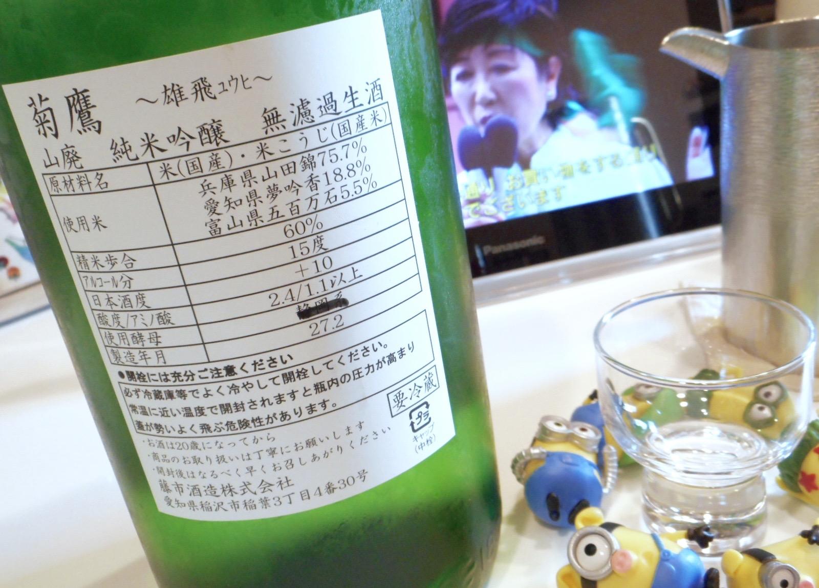 kikutaka_yuuhi26by2.jpg