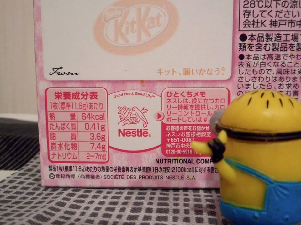 kitkat_nihonshu3.jpg