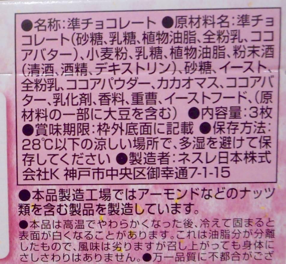kitkat_nihonshu4.jpg