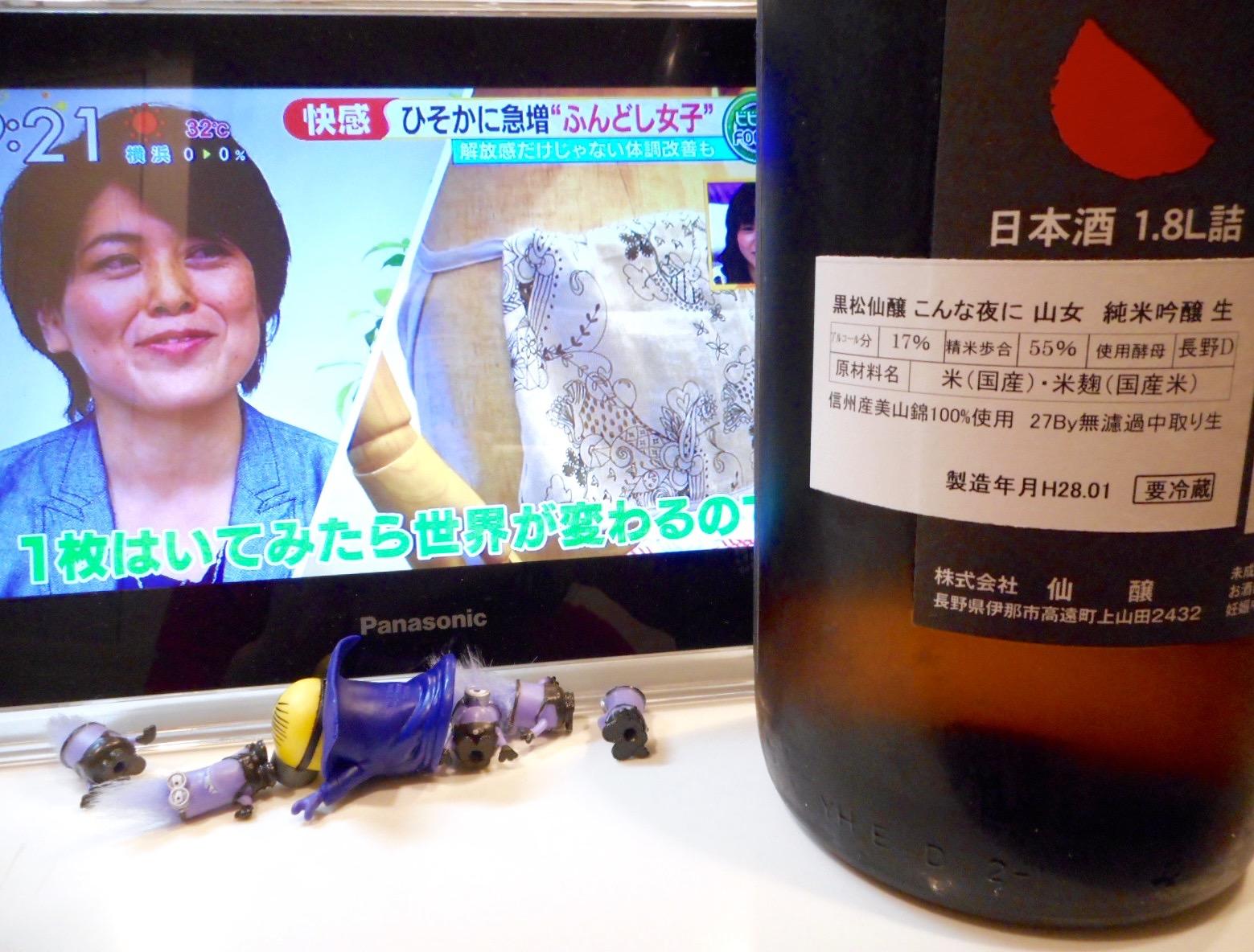 konnayoruni_yamame_nakadori27by2.jpg