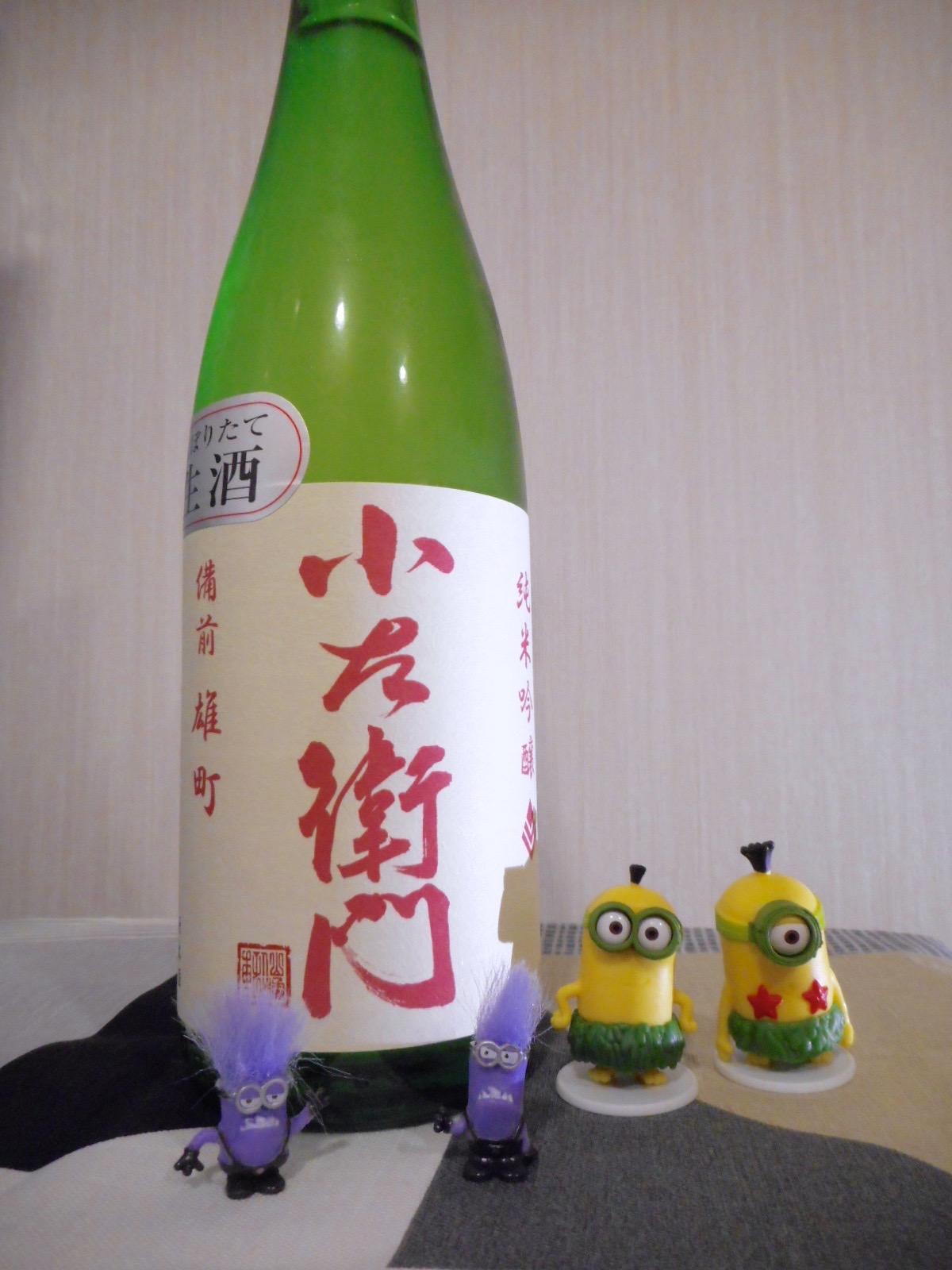 kozaemon_omachi_nama1.jpg