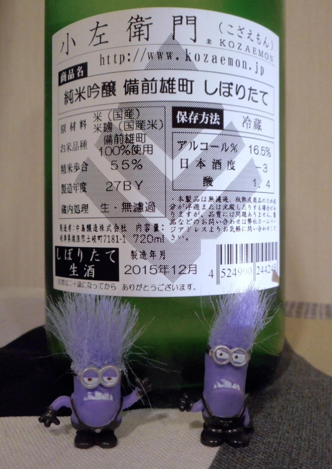 kozaemon_omachi_nama2.jpg