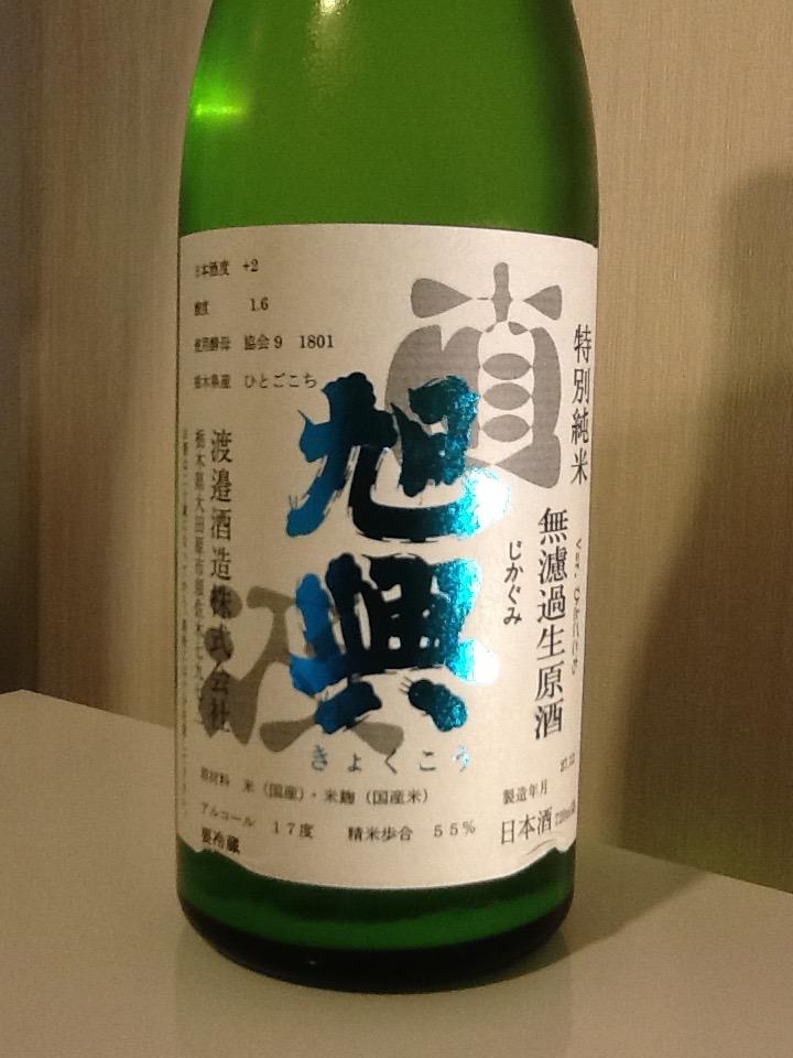 kyokukou_siboritate_hitogokochi1.jpg