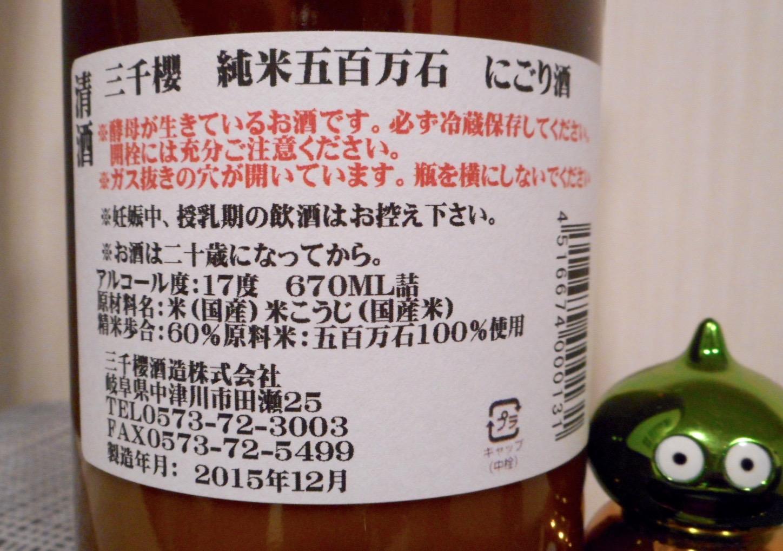 michizakura_nigori2.jpg