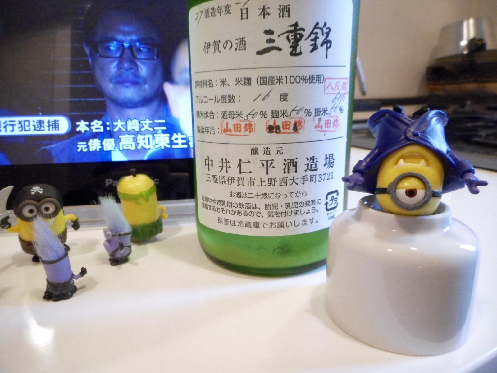 mienishiki_jungin_nakadori_origarami_nama2.jpg