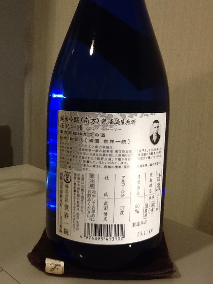 minakata_junginnama2.jpg