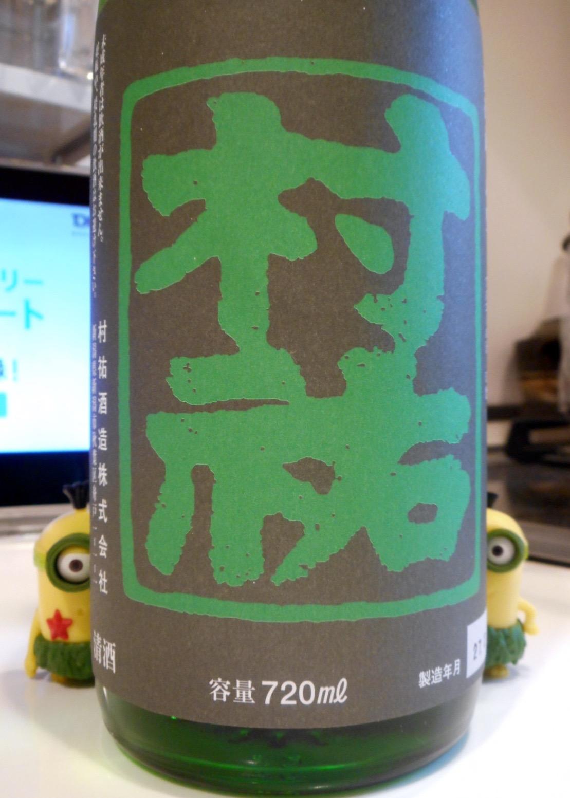 murayuu_tokiwa1.jpg