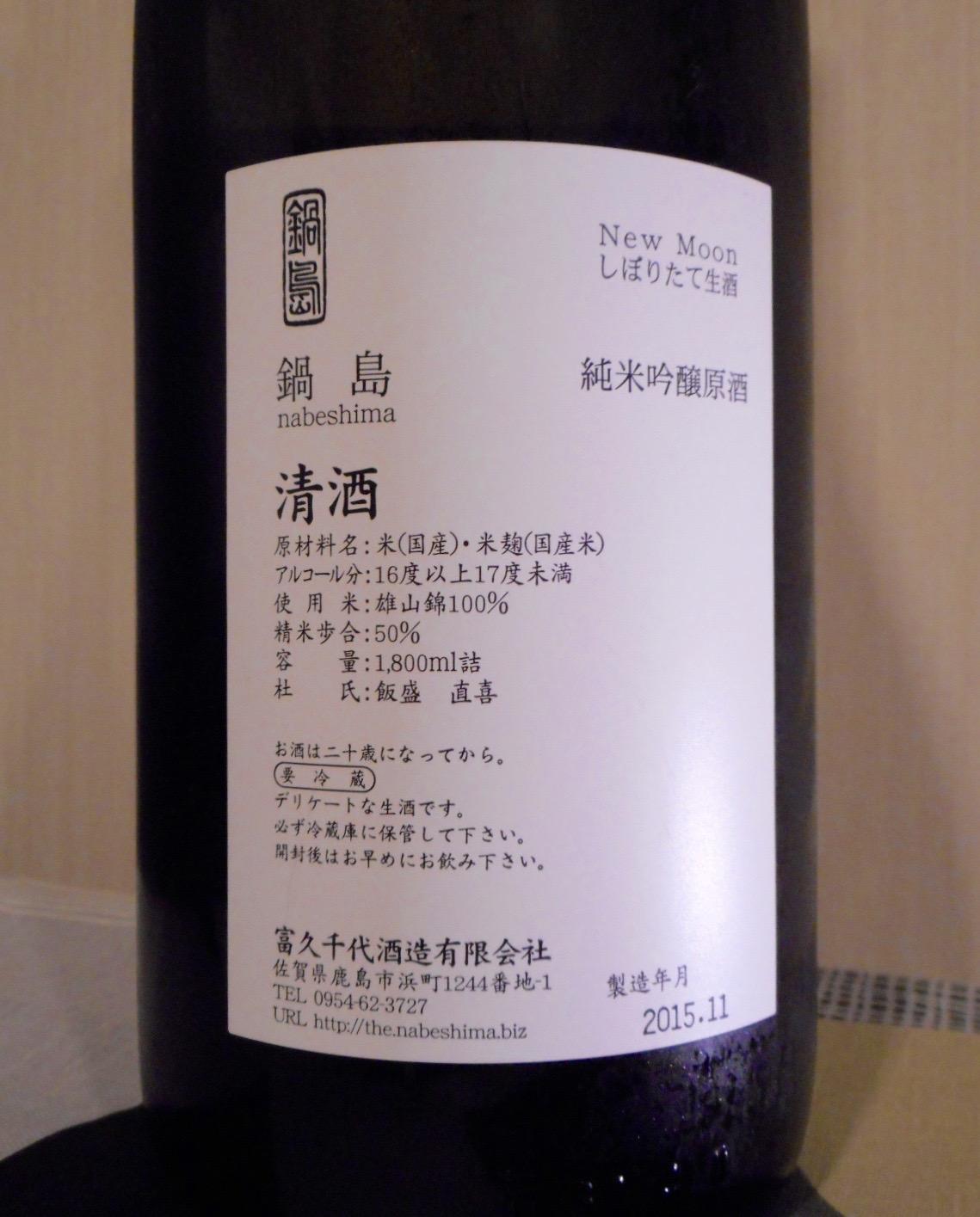 nabeshima_newmoon2.jpg