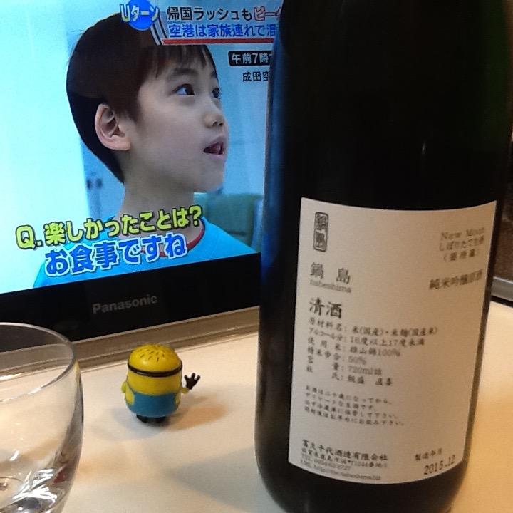 nabeshima_newmoon720b.jpg