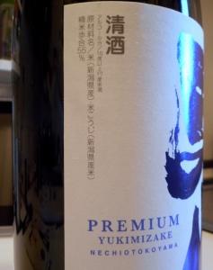 nechi_otokoyama_premium4.jpg