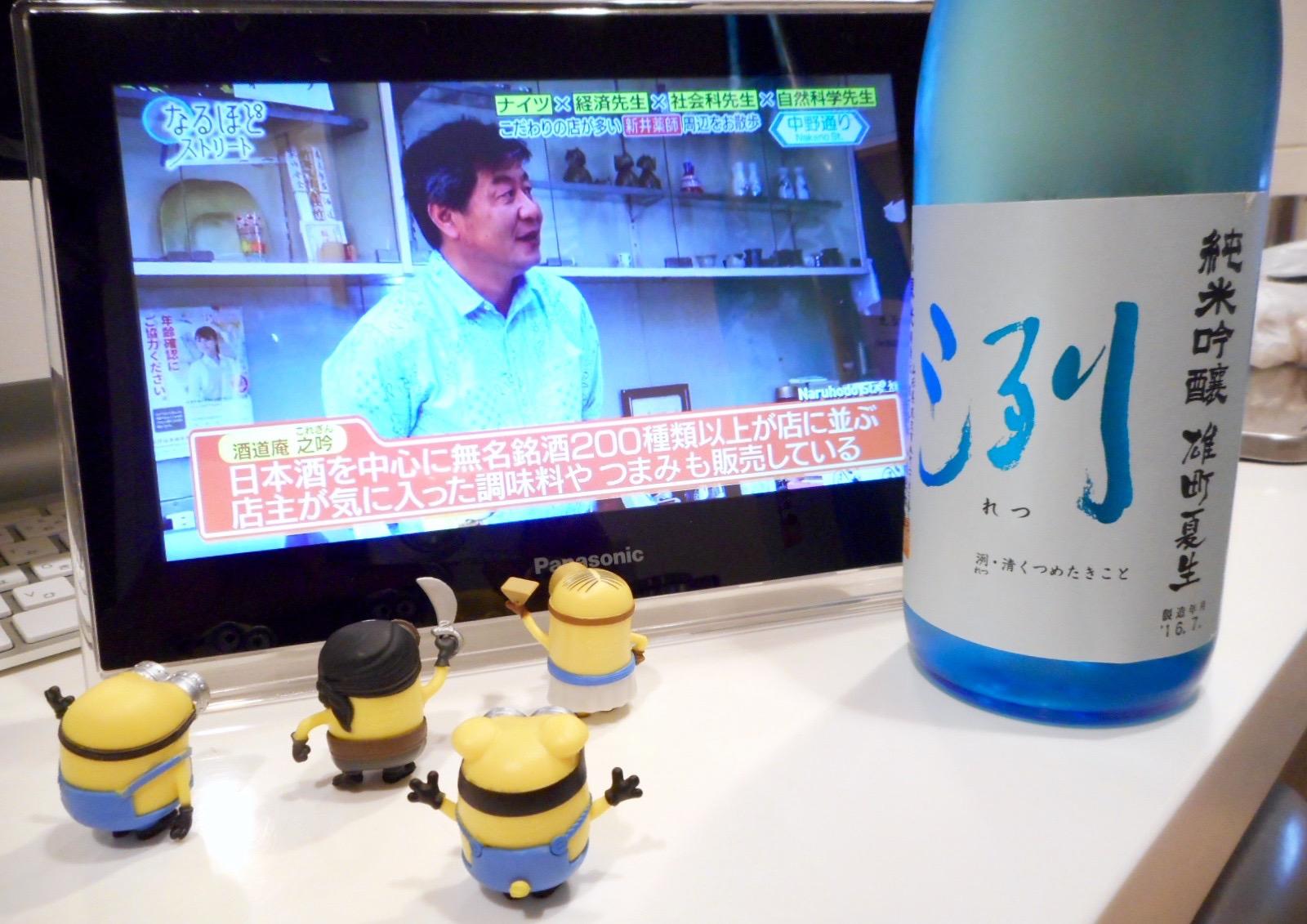 retsu_natsunama27by1.jpg
