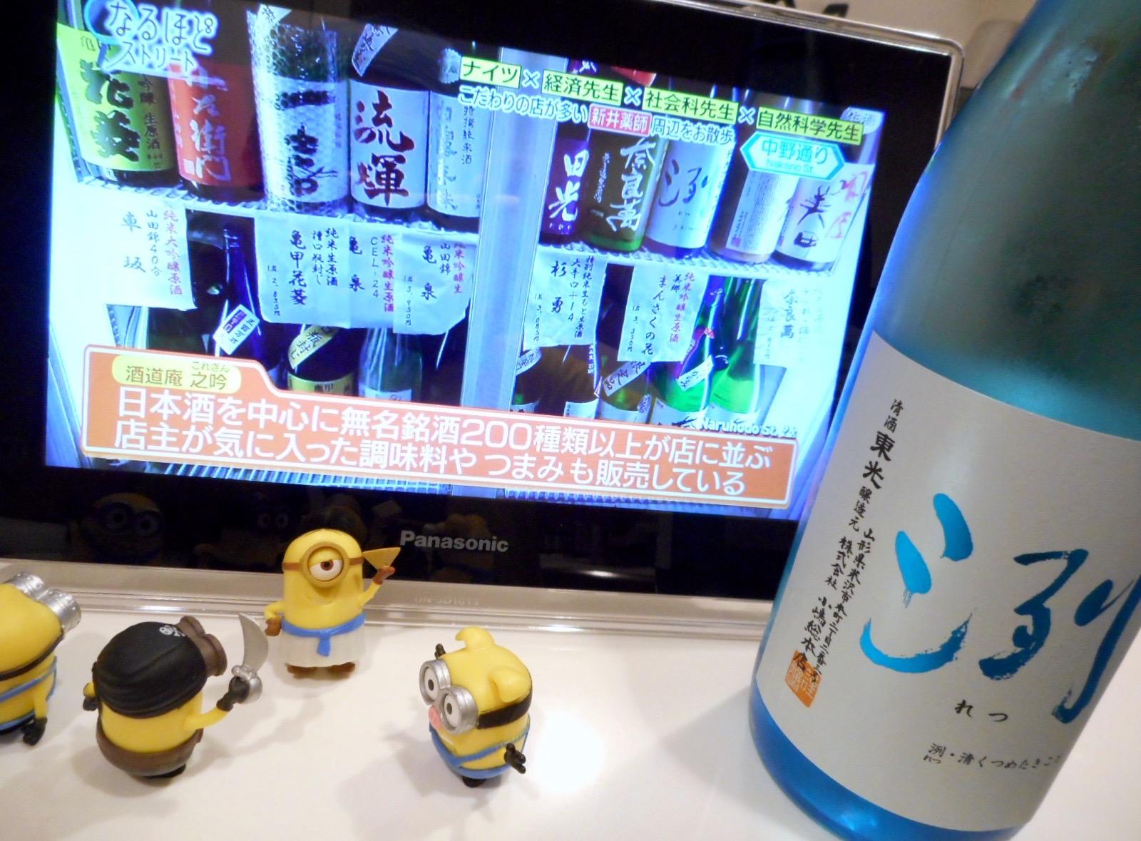 retsu_natsunama27by3.jpg