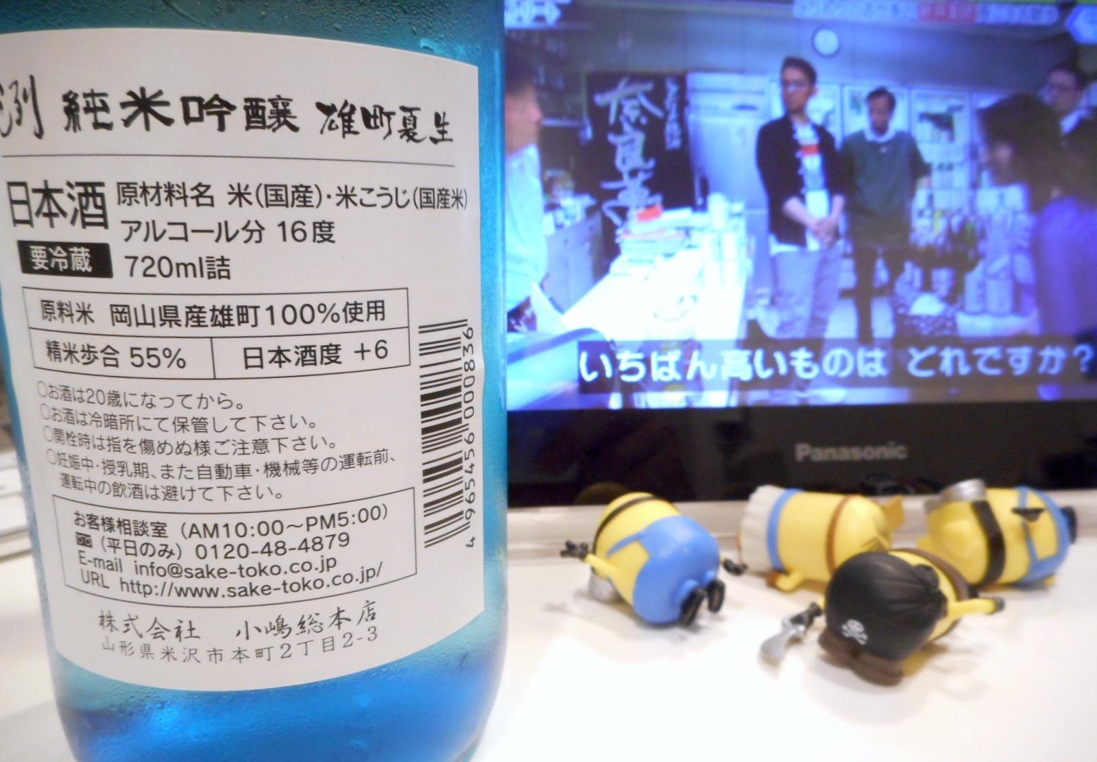 retsu_natsunama27by7.jpg