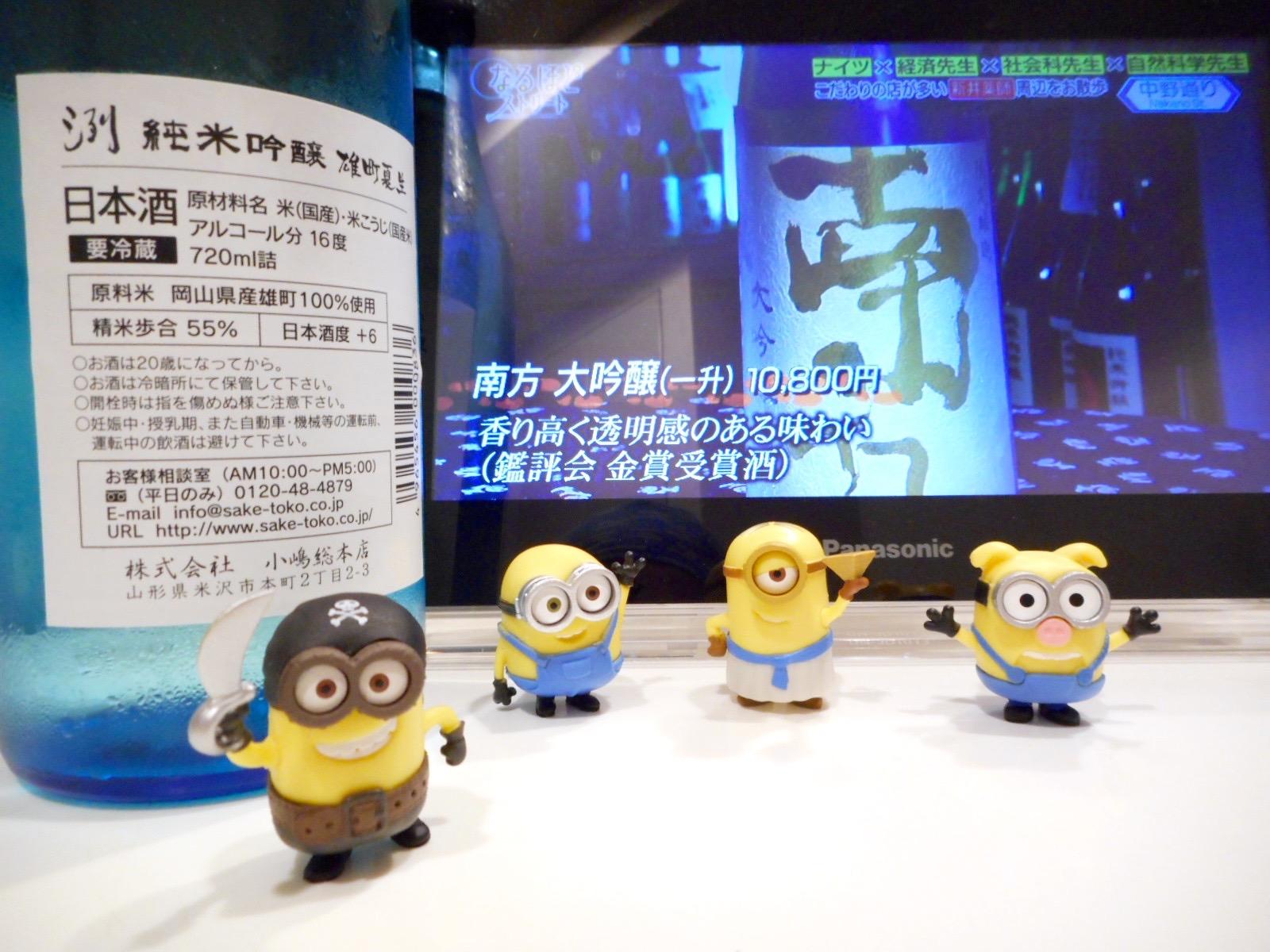 retsu_natsunama27by8.jpg