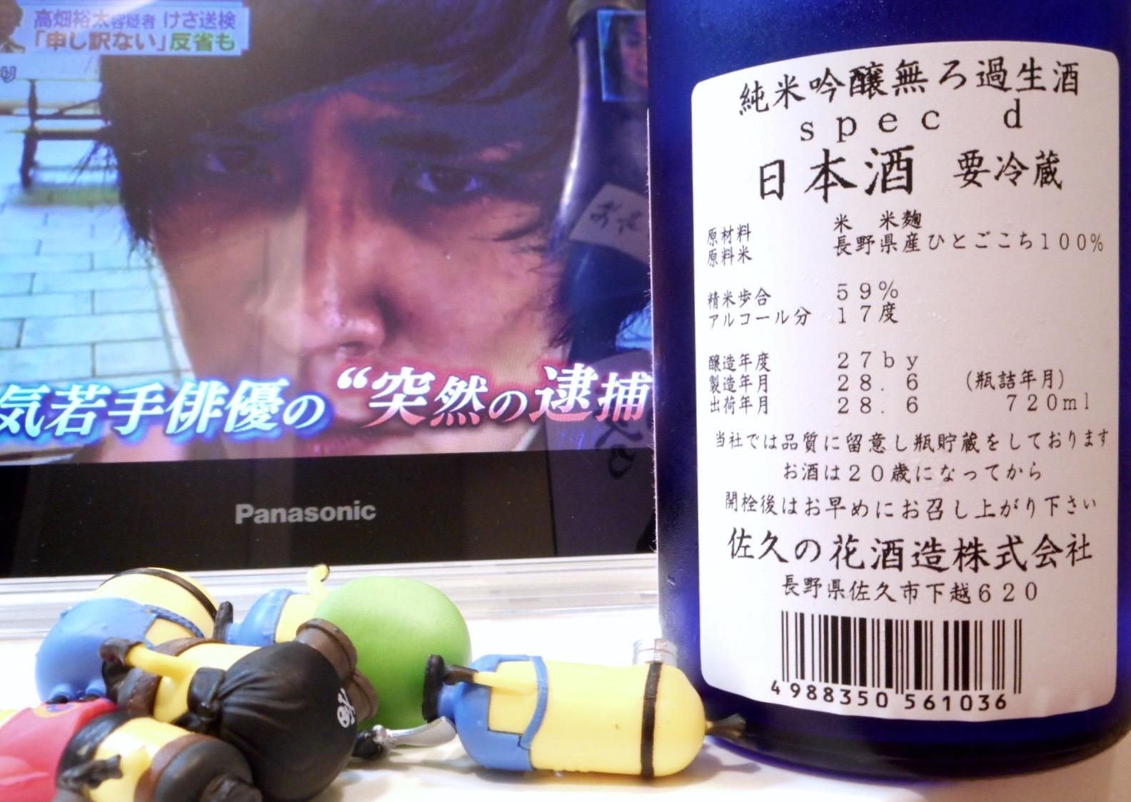 sakunohana_spec_d27by2.jpg
