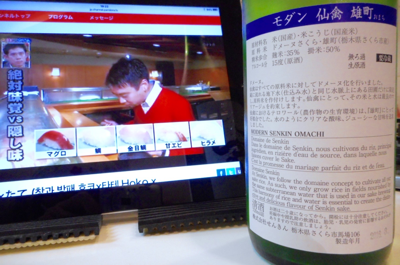 senkin_omachi_nama2.jpg